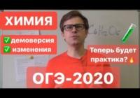 Изменения в ОГЭ-2020 по химии