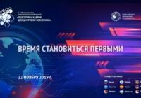 1-ая Международная педагогическая конференция «Подготовка кадров для цифровой экономики».