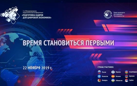 Международная педагогическая конференция «Подготовка кадров для цифровой экономики»