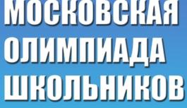 Учащихся 5-11 классов из всех регионов РФ приглашают принять участие в Московской олимпиаде школьников