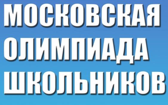 Московская олимпиада школьников 2019