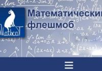 6-й Всероссийский флешмоб «Контрольная по математике»