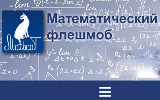 Всероссийский математический флешмоб MathCat