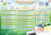 Олимпиады и конкурсы для дошкольников и школьников от ЦДО «Снейл»