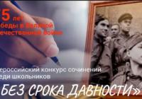 Всероссийский конкурс школьных сочинений «Без срока давности»