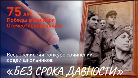Всероссийский конкурс школьных сочинений «Без срока давности» 2020