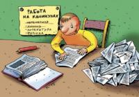 Депутаты Госдумы предлагают сократить продолжительность летних каникул у школьников