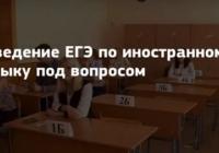 Быть или не быть обязательному ЕГЭ по иностранному языку в российских школах