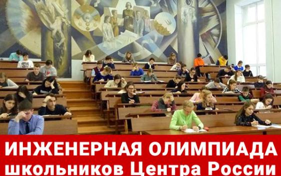 Инженерная олимпиада ВГУ в 2019 году