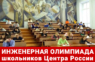 Инженерная олимпиада школьников Центра России в ВГУ