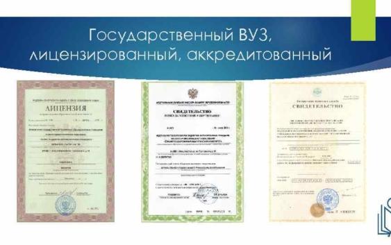 правила лицензирования вузов