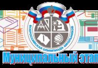 Опубликованы требования к проведению регионального этапа Всероссийской олимпиады школьников 2019/20 учебного года