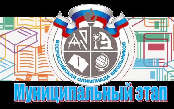 региональный этап Всероссийской олимпиады школьников 2019/20 учебного года