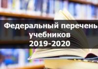 Приказом министра просвещения в федеральный перечень возвращены 115 востребованных учебников