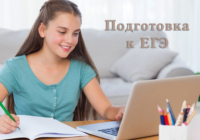 Сайты для подготовки к ЕГЭ и поступлению в вуз