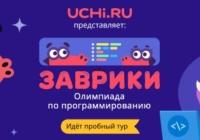 Бесплатная онлайн-олимпиада по программированию для школьников 1-11 классов