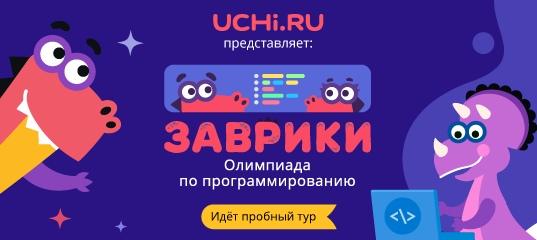 Учи.ру олимпиада по программированию 2019
