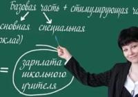 В России разработают единую по всей стране систему оплаты труда учителей
