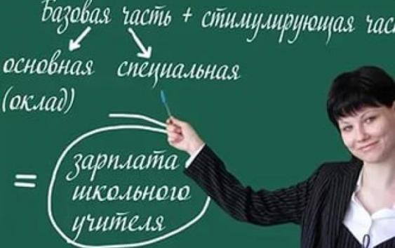 Единая ставка зарплаты учителей
