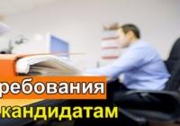 Требования к кандидатам на должности прокуроров и судей