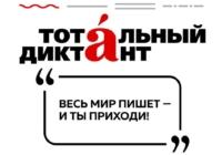 Ежегодная образовательная акция «Тотальный диктант» состоится 4 апреля 2020 года