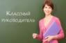 Федеральная надбавка классным руководителям школ составит не менее 5 тысяч рублей