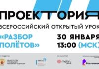«Разбор полетов» — Всероссийский открытый урок на портале «ПроеКТОриЯ»