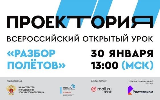 «Разбор полетов» - Всероссийский открытый урок на портале «ПроеКТОриЯ»