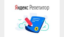 Сервис «Яндекс. Репетитор» запустил тест на определение уровня подготовки к ЕГЭ по математике