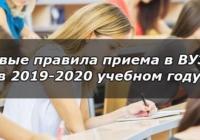 Новости для высшей школы в 2020 году