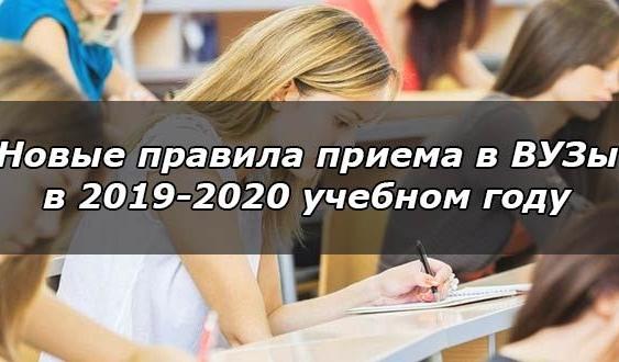 правила поступления в вуз в 2020 году