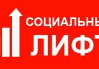Реализация программы «Социальный лифт»