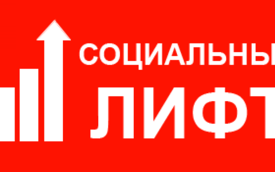 Программа «Социальный лифт» для абитуриентов