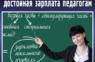 Росстат: в 2019 году средняя зарплата школьного учителя  составила более 41 тысячи рублей