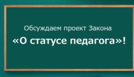 Разработка федерального закона «О статусе педагога»