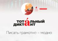 Воронежцев приглашают на бесплатные курсы по подготовке к «Тотальному диктанту-2020»