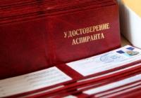 Новый закон об обучении в аспирантуре прошел первое чтение в Госдуме