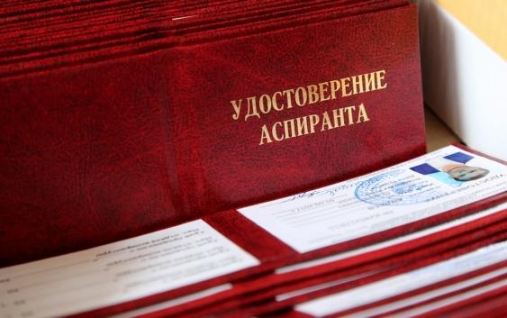 новый закон об аспирантуре