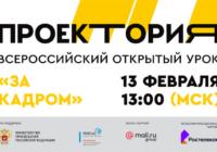 Всероссийский открытый урок «ПРОеКТОриЯ» о профессиях в сфере кинематографа