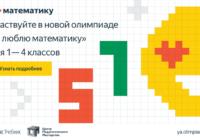 Онлайн-олимпиада «Я люблю математику» для учащихся 1-5 классов