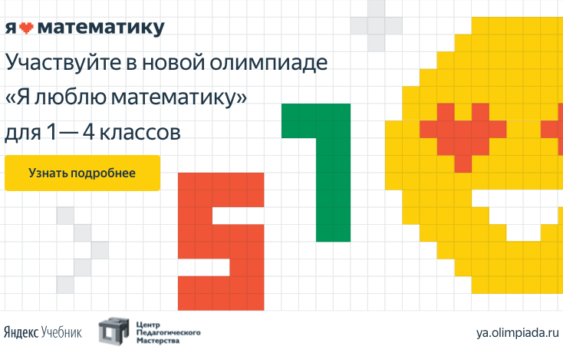 Онлайн-олимпиада «Я люблю математику»