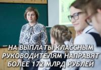 Классные руководители доплату в размере 5000 тысяч рублей начнут получать с нового учебного года