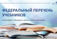 Утверждены и опубликованы новые требования  к федеральному перечню школьных учебников