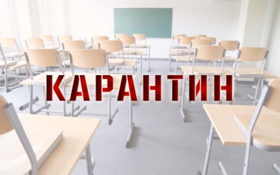 карантин в школах воронеж