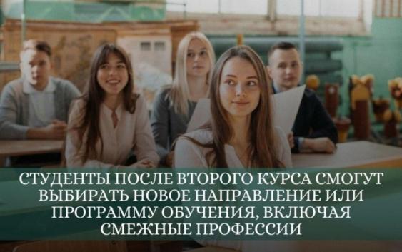 Студенты России смогут менять программу обучения в университете