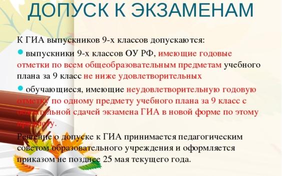 Формы допуска выпускников школ к ГИА