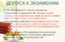 Формы допуска выпускников школ к ГИА законодательно закрепят в законе «Об образовании в РФ»
