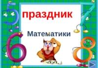 Математический праздник в ВГУ для школьников 6-7 классов