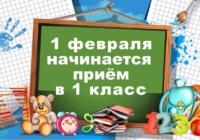 В российских школах открыт прием детей в первый класс