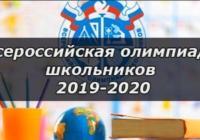 Из-за коронавируса будет изменен график проведения Всероссийской олимпиады школьников